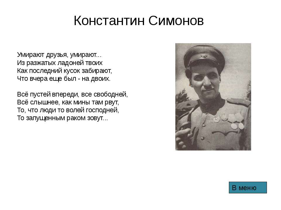 Юлия Друнина На носилках, около сарая, На краю отбитого села, Санитарка шеп...
