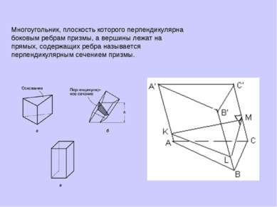 Многоугольник, плоскость которого перпендикулярна боковым ребрам призмы, а ве...