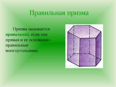 Правильная призма Призма называется правильной, если она прямая и ее основани...