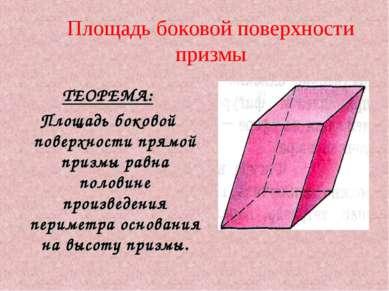 Площадь боковой поверхности призмы ТЕОРЕМА: Площадь боковой поверхности прямо...