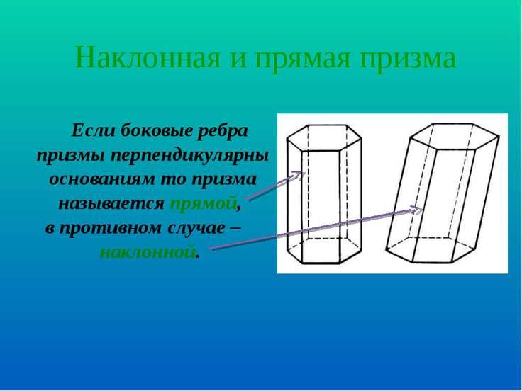 Наклонная и прямая призма Если боковые ребра призмы перпендикулярны основания...