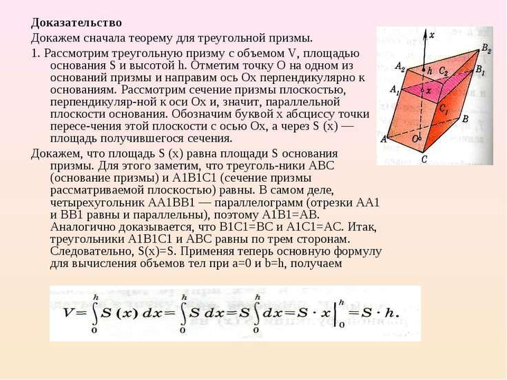 Доказательство Докажем сначала теорему для треугольной призмы. 1. Рассмотрим ...