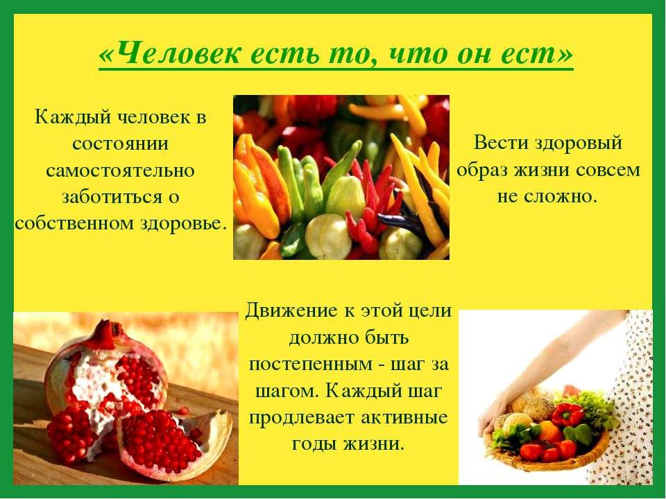 «Человек есть то, что он ест» Движение к этой цели должно быть постепенным - ...