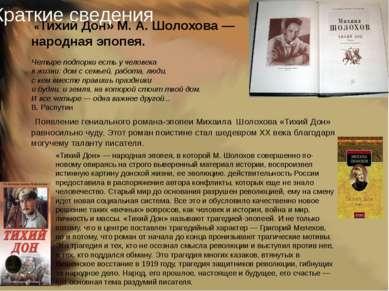 «Тихий Дон» М. А. Шолохова — народная эпопея. Четыре подпорки есть у человека...