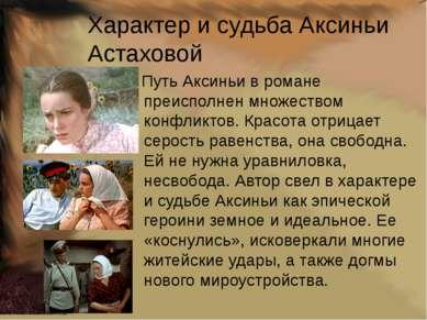 Характер и судьба Аксиньи Астаховой Путь Аксиньи в романе преисполнен множест...