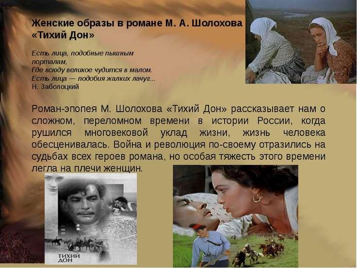 Женские образы в романе М. А. Шолохова «Тихий Дон»  Есть лица, подобные пышн...