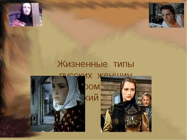 """Жизненные типы русских женщин в романе """"Тихий Дон"""""""