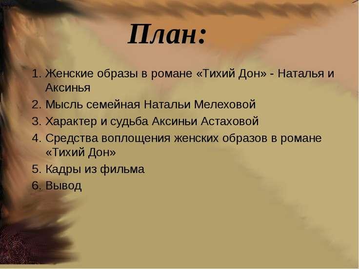 План: 1. Женские образы в романе «Тихий Дон» - Наталья и Аксинья 2. Мысль сем...