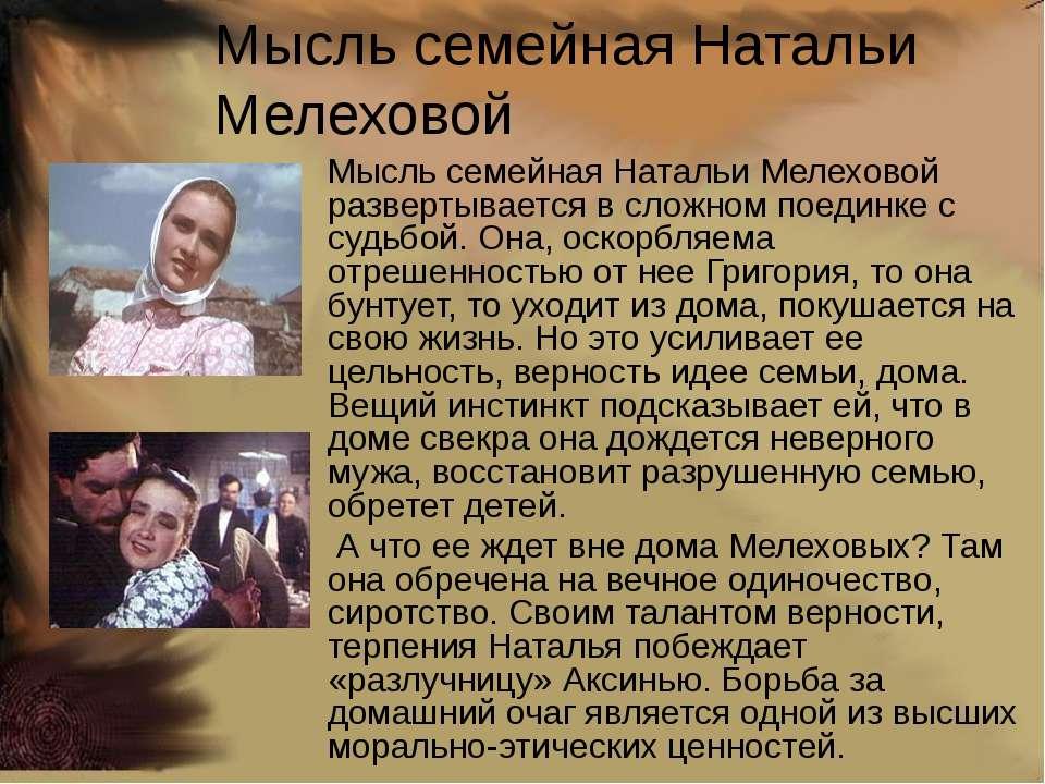 Мысль семейная Натальи Мелеховой Мысль семейная Натальи Мелеховой развертывае...