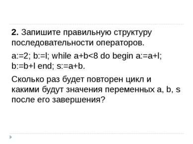 2. Запишите правильную структуру последовательности операторов. а:=2; b:=l; w...