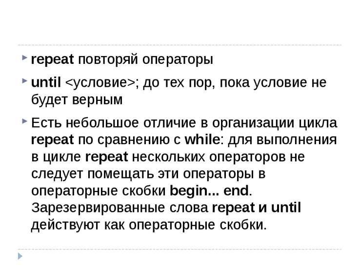 repeat повторяй операторы until ; до тех пор, пока условие не будет верным Ес...