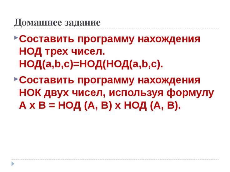 Домашнее задание Составить программу нахождения НОД трех чисел. НОД(а,b,с)=НО...