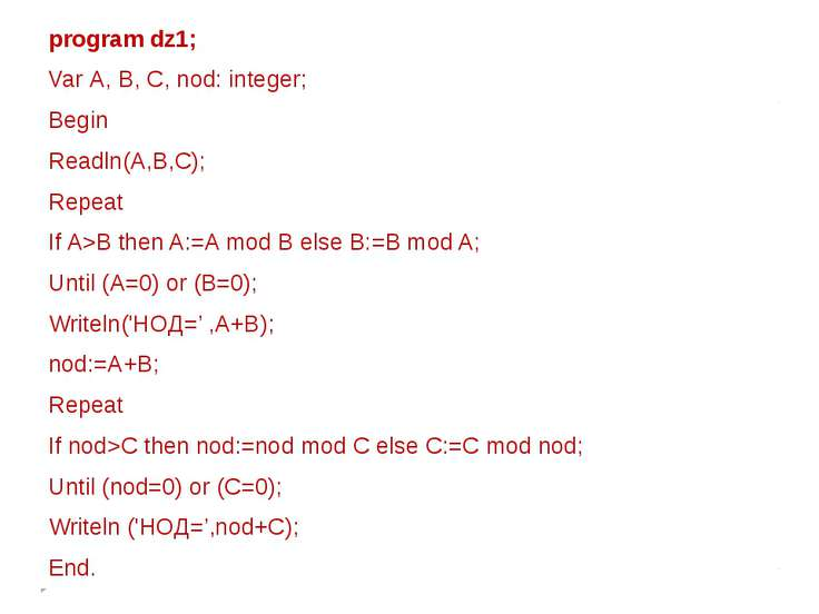 program dz1; Var А, В, С, nod: integer; Begin Readln(A,B,C); Repeat If A>B th...