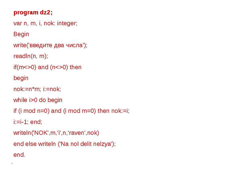 program dz2; var n, m, i, nok: integer; Begin write('введите два числа'); rea...