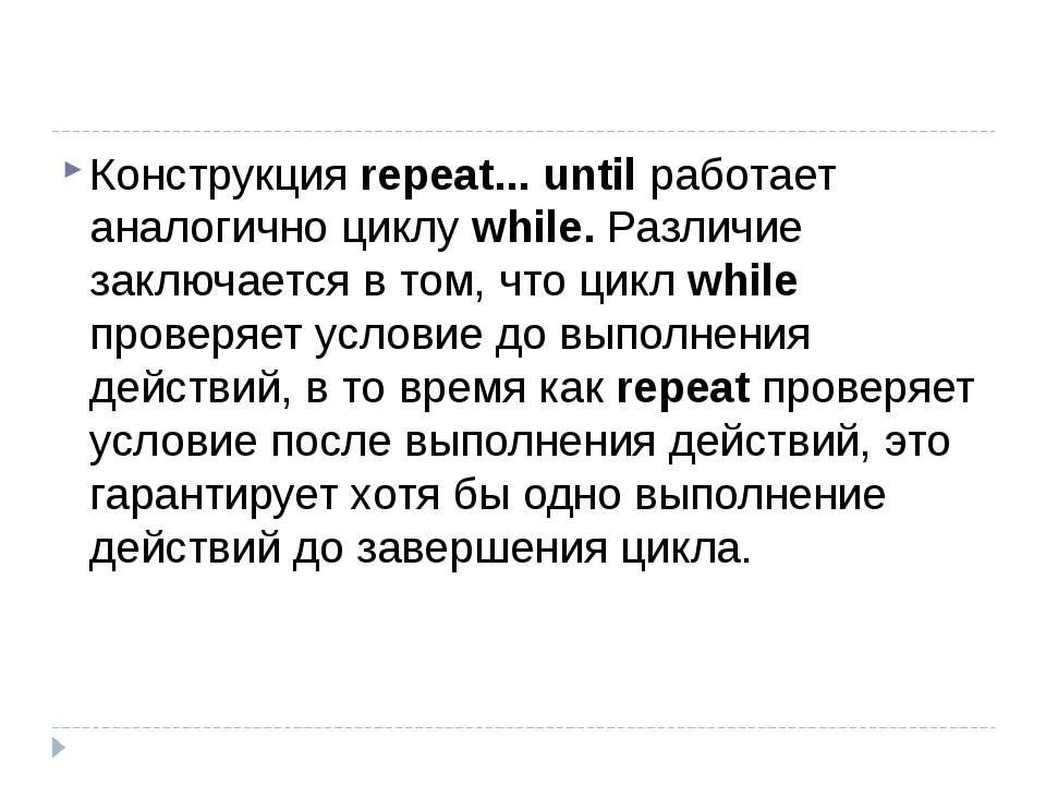 Конструкция repeat... until работает аналогично циклу while. Различие заключа...