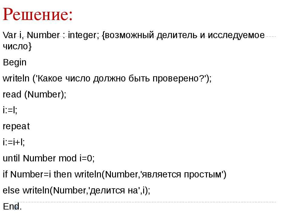 Решение: Var i, Number : integer; {возможный делитель и исследуемое число} Be...