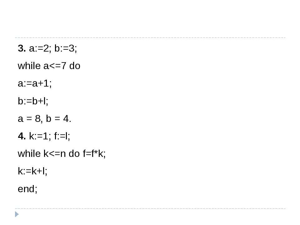 3. a:=2; b:=3; while a