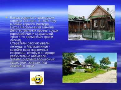 Бажов родился в уральском городке Сысерть, в 1879 году в семье горного мастер...