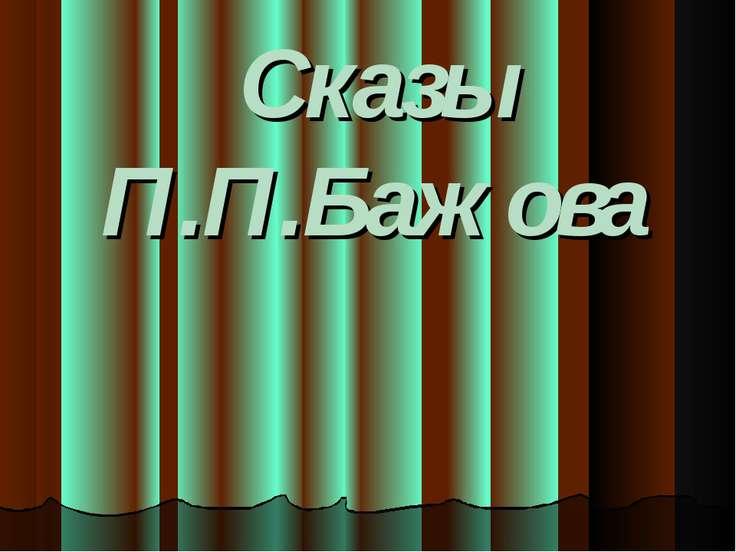 Сказы П.П.Бажова