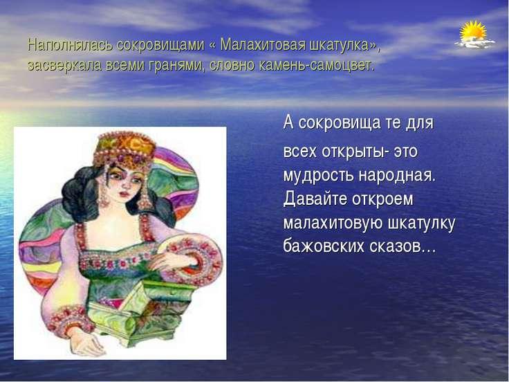 Наполнялась сокровищами « Малахитовая шкатулка», засверкала всеми гранями, сл...