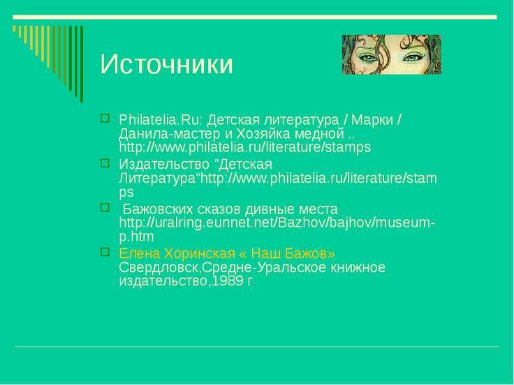 Источники Philatelia.Ru: Детская литература / Марки / Данила-мастер и Хозяйка...