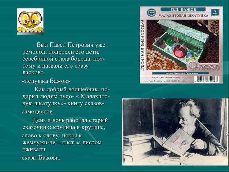 Был Павел Петрович уже немолод, подросли его дети, серебряной стала борода, п...