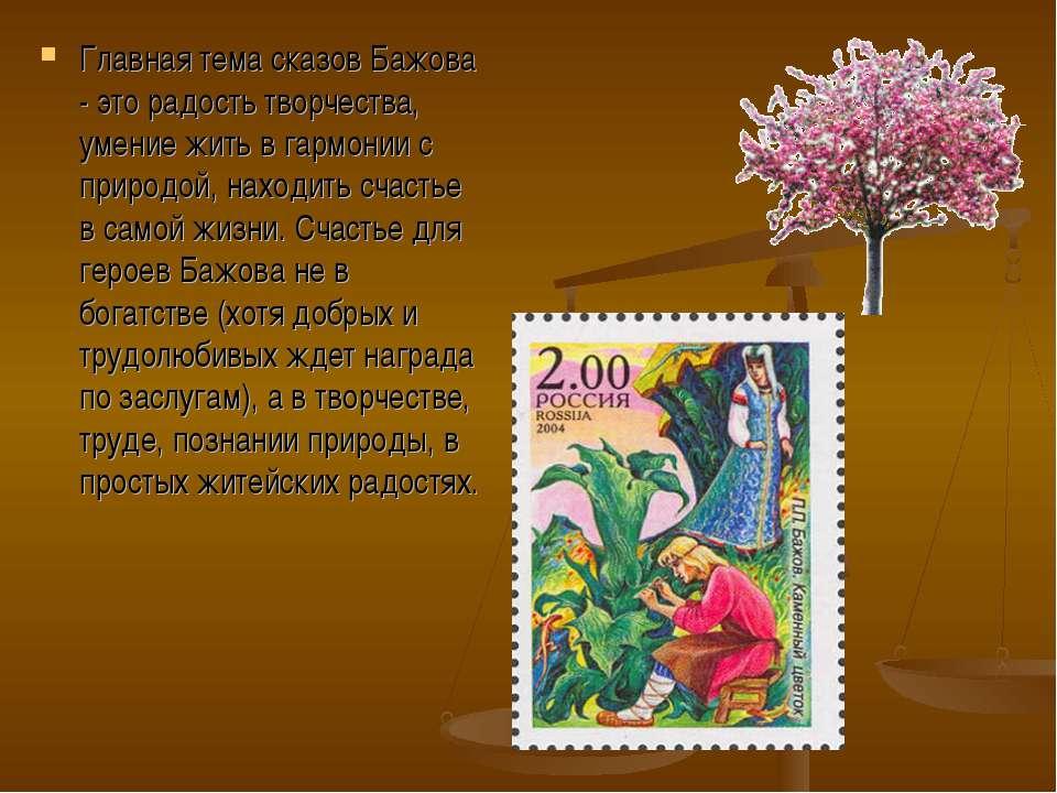 Главная тема сказов Бажова - это радость творчества, умение жить в гармонии с...