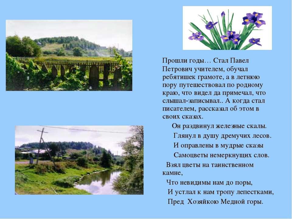 Прошли годы… Стал Павел Петрович учителем, обучал ребятишек грамоте, а в летн...