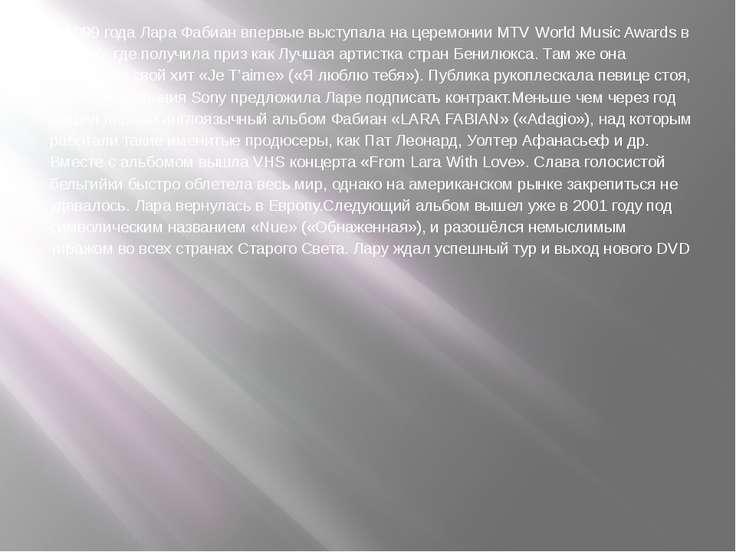 В 1999 года Лара Фабиан впервые выступала на церемонии MTV World Music Awards...