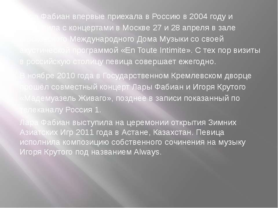 Лара Фабиан впервые приехала в Россию в 2004 году и выступила с концертами в ...