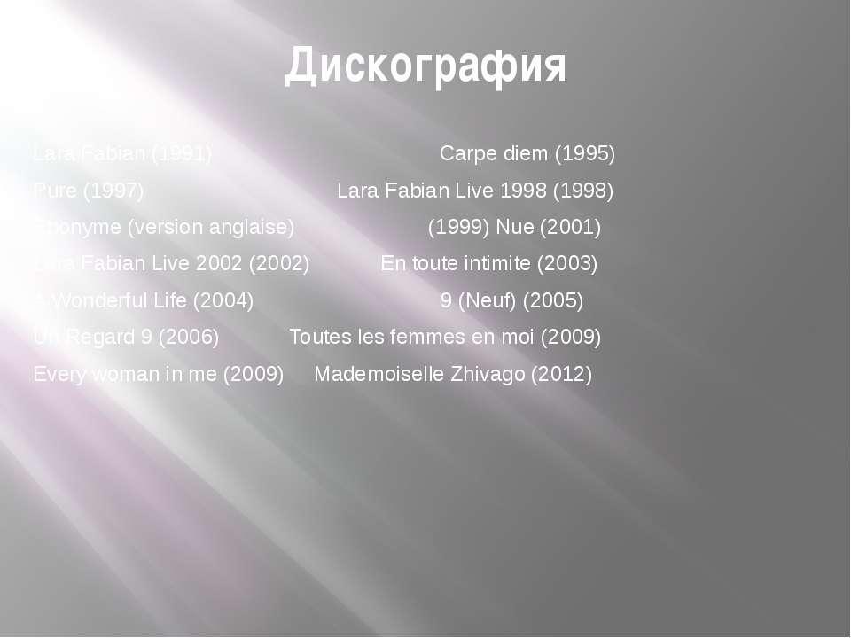 Дискография Lara Fabian (1991) Carpe diem (1995) Pure (1997) Lara Fabian Live...