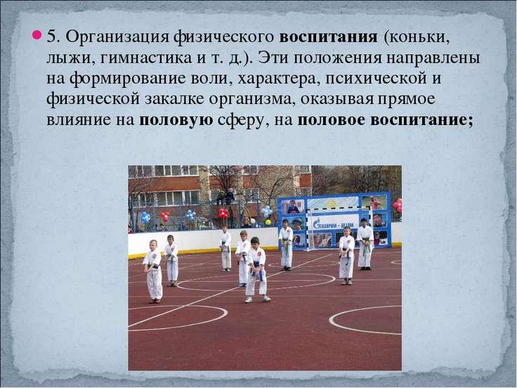 5. Организация физическоговоспитания(коньки, лыжи, гимнастика и т. д.). Эти...