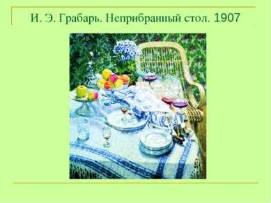 И. Э. Грабарь. Неприбранный стол. 1907