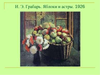 И. Э. Грабарь. Яблоки и астры. 1926