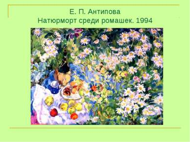 Е. П. Антипова Натюрморт среди ромашек. 1994