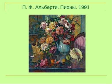 П. Ф. Альберти. Пионы. 1991