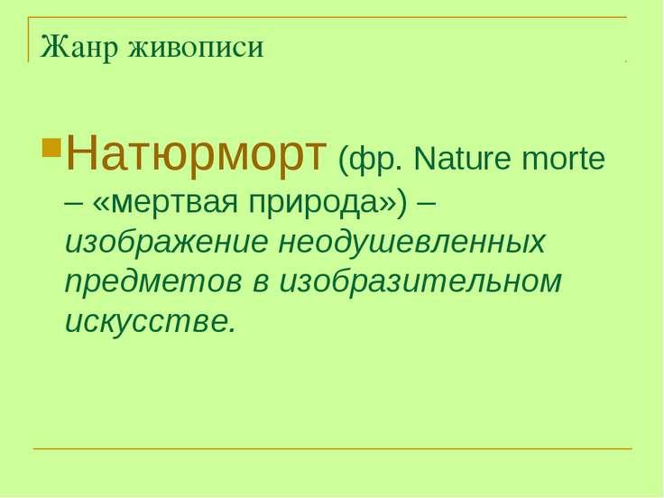 Жанр живописи Натюрморт (фр. Nature morte – «мертвая природа») – изображение ...