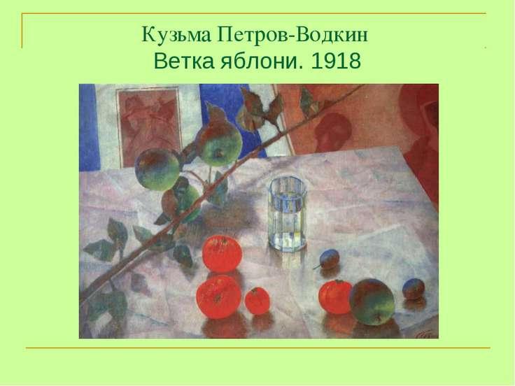 Кузьма Петров-Водкин Ветка яблони. 1918