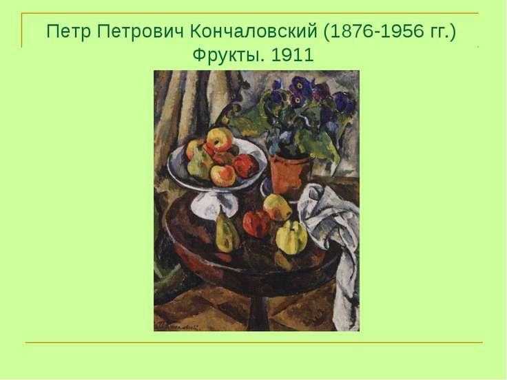 Петр Петрович Кончаловский (1876-1956 гг.) Фрукты. 1911