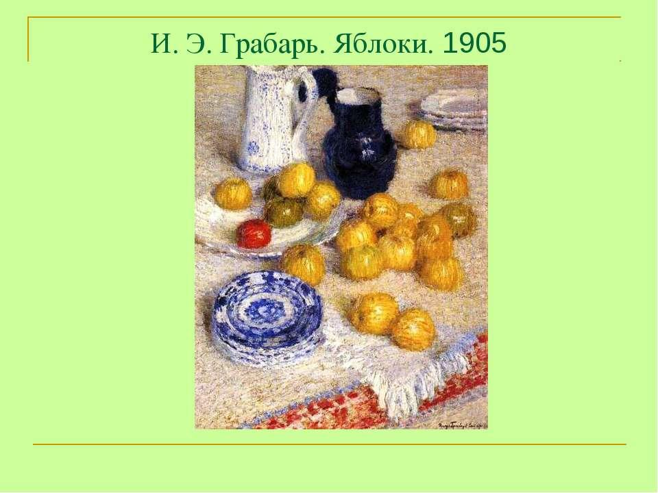 И. Э. Грабарь. Яблоки. 1905