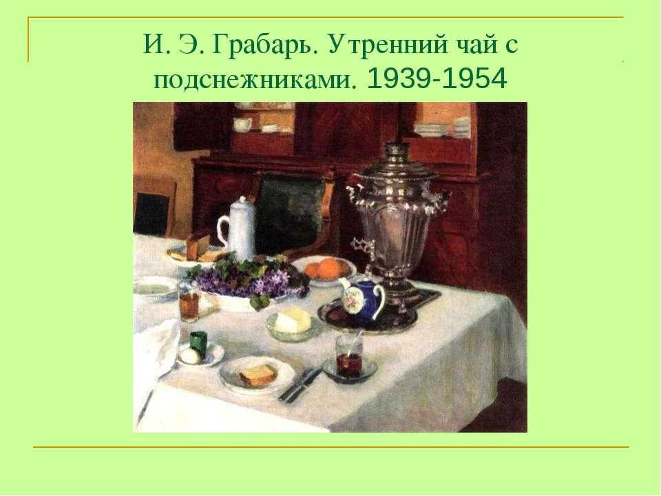 И. Э. Грабарь. Утренний чай с подснежниками. 1939-1954