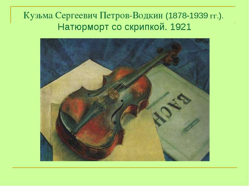 Кузьма Сергеевич Петров-Водкин (1878-1939 гг.). Натюрморт со скрипкой. 1921