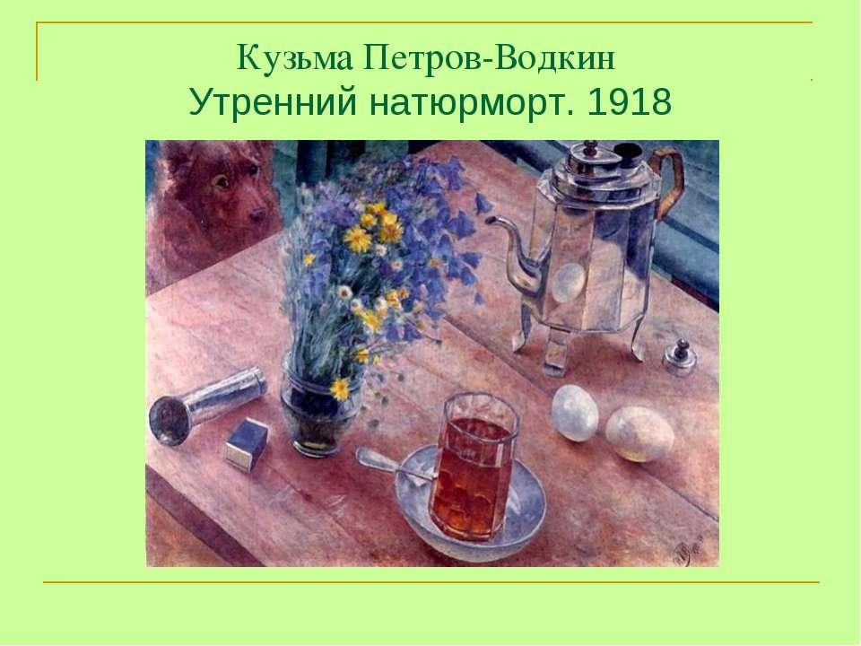 Кузьма Петров-Водкин Утренний натюрморт. 1918