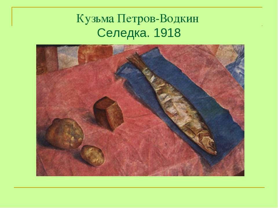 Кузьма Петров-Водкин Селедка. 1918
