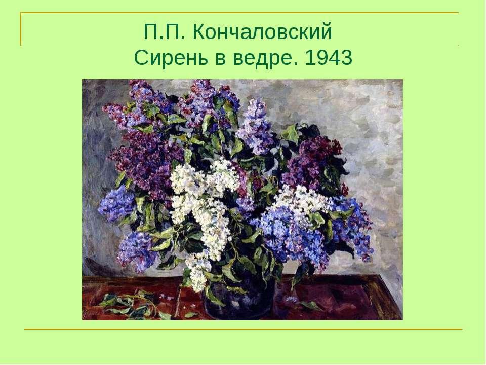 П.П. Кончаловский Сирень в ведре. 1943