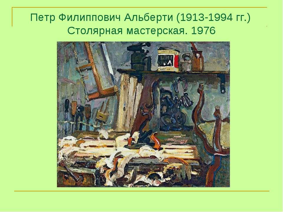 Петр Филиппович Альберти (1913-1994 гг.) Столярная мастерская. 1976