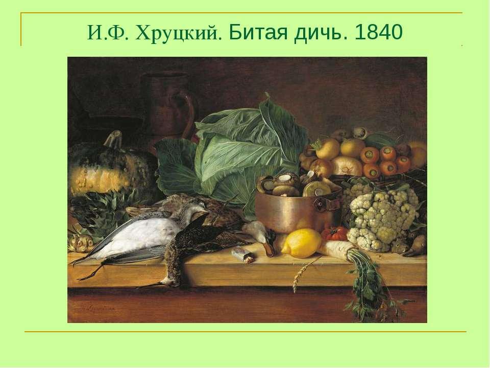 И.Ф. Хруцкий. Битая дичь. 1840