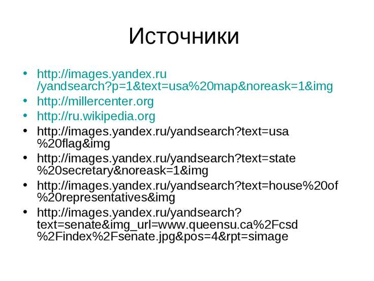 Источники http://images.yandex.ru/yandsearch?p=1&text=usa%20map&noreask=1&img...