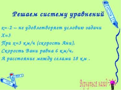 Решаем систему уравнений х=-2 – не удовлетворяет условию задачи Х=3 При х=3 к...