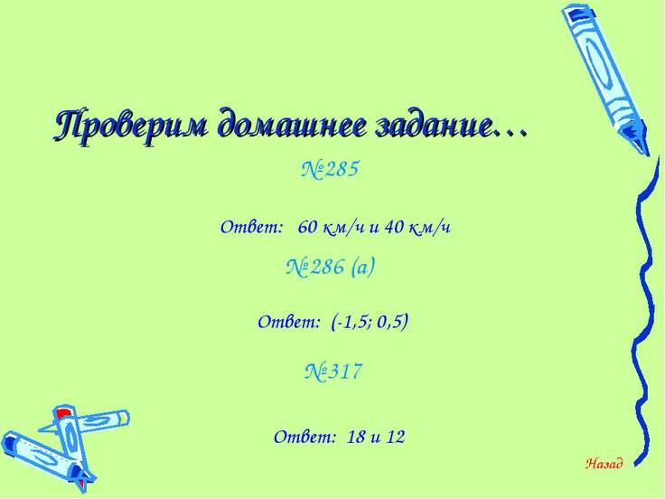 Проверим домашнее задание… № 285 Ответ: 60 км/ч и 40 км/ч № 286 (а) Ответ: (-...